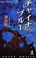 <<日本文学>> チャイナブルー / 加治将一