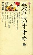 <<政治・経済・社会>> 英会話のすすめ (上) / 田崎清忠