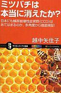<<政治・経済・社会>> ミツバチは本当に消えたか? 日本にも蜂群 / 越中矢住子