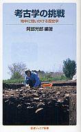 <<政治・経済・社会>> 考古学の挑戦 / 阿部芳郎