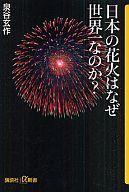 <<政治・経済・社会>> 日本の花火はなぜ世界一なのか? / 泉谷玄作