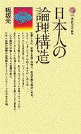 <<政治・経済・社会>> 日本人の倫理構造 / 板坂元