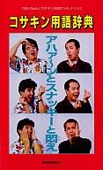 <<趣味・雑学>> コサキン用語辞典 / TBSラジオ