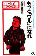 <<趣味・雑学>> もっと「ワル」になれ-やりたいこともやれないで男といえるか / 松浪健四郎