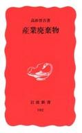 <<政治・経済・社会>> 産業廃棄物 / 高杉晋吾