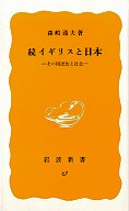 <<政治・経済・社会>> 続 イギリスと日本-その国民性と社会- / 森嶋通夫