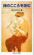 <<政治・経済・社会>> 詩のこころを読む / 茨木のり子