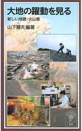 <<政治・経済・社会>> 大地の躍動を見る 新しい地震・火山像 / 山下輝夫