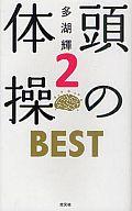 <<エッセイ・随筆>> 頭の体操BEST 2 / 多湖輝
