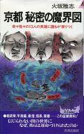 <<趣味・雑学>> 京都 秘密の魔界図 / 火坂雅志