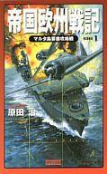 <<日本文学>> 帝国欧州戦記<1>マルタ島要塞攻略戦 / 原田治