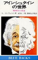 <<政治・経済・社会>> アインシュタインの世界ー物理学の革命 / L・インフェルト