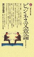 <<政治・経済・社会>> ビジネス文書論 / 扇谷正造