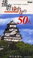 <<エッセイ・随筆>> 播磨ゆかりの50人 / 神戸新聞社
