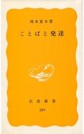 <<政治・経済・社会>> ことばと発達 / 岡本夏木