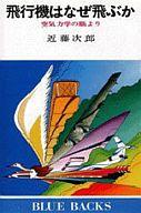 <<日本文学>> 飛行機はなぜ飛ぶか : 空気力学の眼より  / 近藤次郎