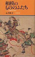 <<日本文学>> 相模のもののふたち : 中世史を歩く / 永井路子