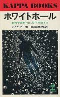 <<海外文学>> ホワイトホール / A・ベリー