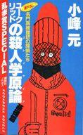 <<日本文学>> ユークリッドの殺人学原論 基礎編 / 小峰元