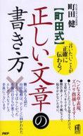 <<生活・暮らし>> [町田式]正しい文章の書き方 / 町田健