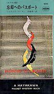<<海外文学>> 忘却へのパスポート スパイ小説(ハヤカワミステリ900) / ジェイムズ・リーサー/向後英一