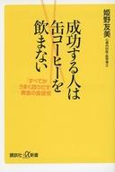 <<政治・経済・社会>> 成功する人は缶コーヒーを飲まない / 姫野友美