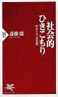 <<政治・経済・社会>> 社会的ひきこもり 終わらない思春期 / 斎藤環