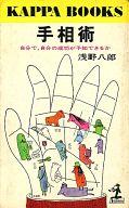 <<趣味・雑学>> 手相術 自分で、自分の成功が予知できるか / 浅野八郎