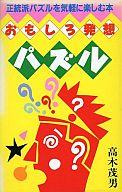 <<ゲーム>> おもしろ発想パズル-正統派パズルを気軽に楽しむ本 / 高木茂男