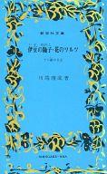 <<日本文学>> 伊豆の踊子・花のワルツ / 川端康成