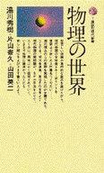 <<政治・経済・社会>> 物理の世界 / 湯川秀樹/片山泰久/山田英二