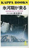 <<日本文学>> 氷河期が来る-異常気象が告げる人間の危機 / 根本順吉
