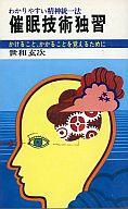 <<日本文学>> 催眠技術独習 かけること、かかることを覚えるために / 世和玄次