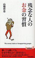 <<趣味・雑学>> 残念な人のお金の習慣 / 山崎将志