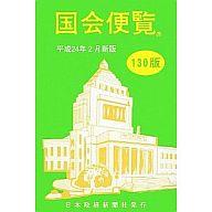 <<政治・経済・社会>> 国会便覧 平成24年2月新版 130版