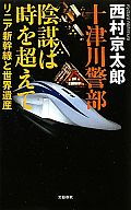 <<国内ミステリー>> 十津川警部 陰謀は時を超えて-リニア新幹線と世界遺産 / 西村京太郎
