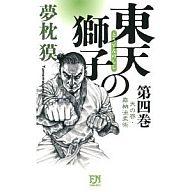 <<日本文学>> 東天の獅子 4 天の巻・嘉納流柔術 / 夢枕獏
