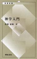 <<宗教・哲学・自己啓発>> 神学入門 / 北森嘉蔵