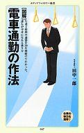 <<政治・経済・社会>> [図解]電車通勤の作法 / 田中一郎