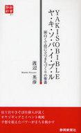 <<政治・経済・社会>> ヤ・キ・ソ・バ・イ・ブ・ル 面白くて役に / 渡辺英彦