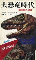 <<海外文学>> 大恐竜時代 / アドリアン・J・デズモンド/加藤秀