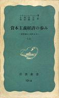 <<海外文学>> 資本主義経済の歩み 上 封建制から現代まで 改版 / レオ・ヒューバーマン