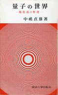 <<日本文学>> 量子の世界 極低温の物理 / 中嶋貞雄