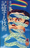 <<日本文学>> 記憶する技術 改訂版 / 渡辺剛彰