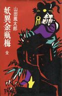 <<日本文学>> 妖異金瓶梅 全 / 山田風太郎