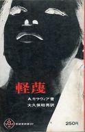 <<海外文学>> 軽蔑 / アルベルト・モラヴィア/大久保昭男
