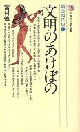 <<日本文学>> 文明のあけぼの 世界新書西洋史1 / 富村傳