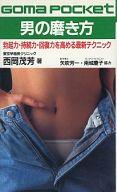 <<趣味・雑学>> 男の磨き方 勃起力・持続力・回復力を高める最新テクニック / 西岡茂芳