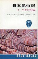 <<日本文学>> 日本昆虫記 I ハチの生活 / 岩田久二雄