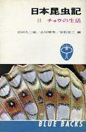 <<日本文学>> 日本昆虫記 II チョウの生活 / 岩田久二雄